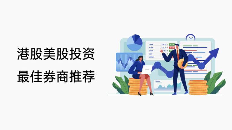中国大陆用户 美股港股投资开户股票打新最佳券商推荐