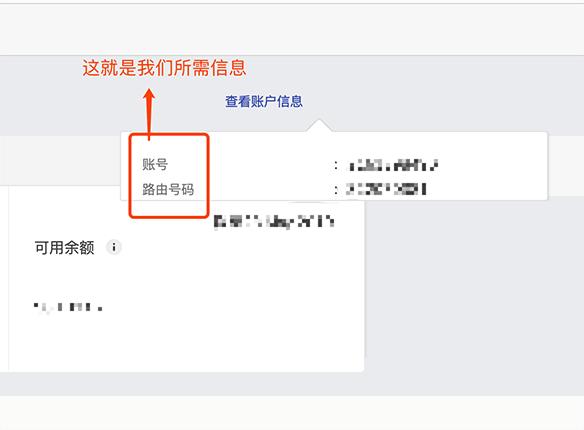华美银行查看账号和路由号码(无支票)