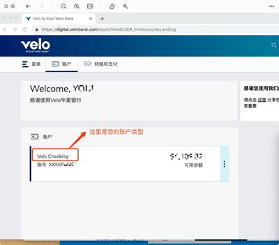 华美银行网银查看账户类型