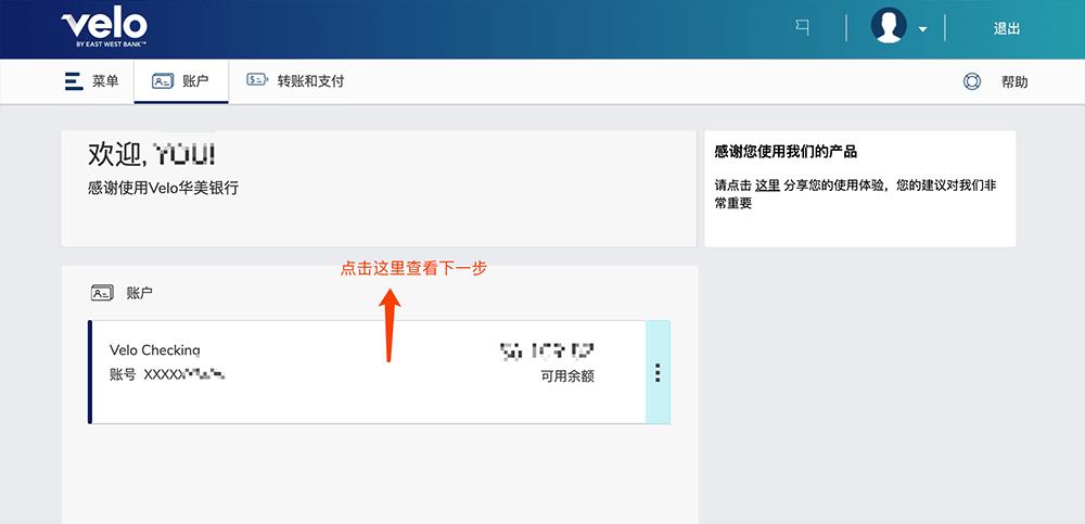 华美银行网银登录(无支票)