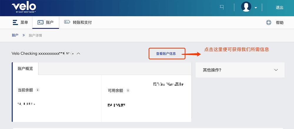 华美银行网银登录查看账户信息(无支票)