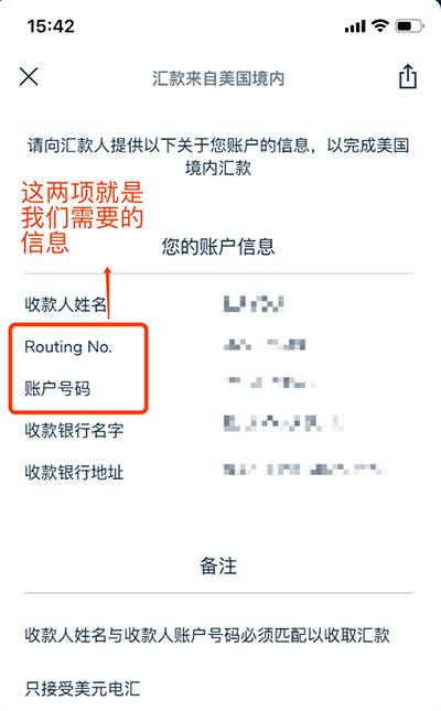 华美银行路由信息和账户号码(无支票)