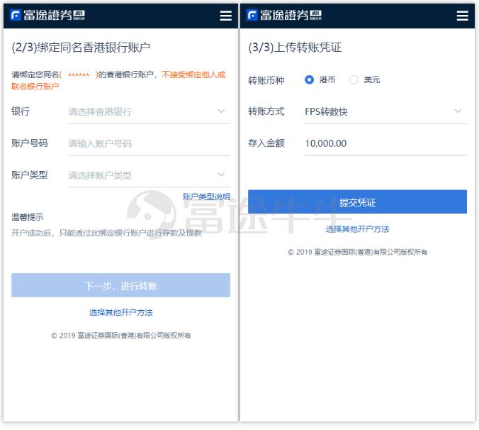 富途牛牛海外用户开户绑定同名香港银行卡