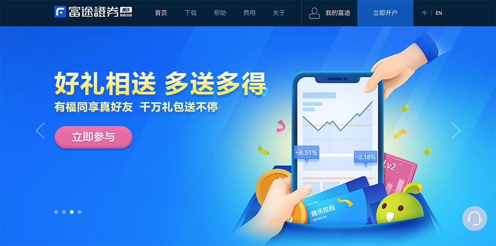 富途证券官方网站