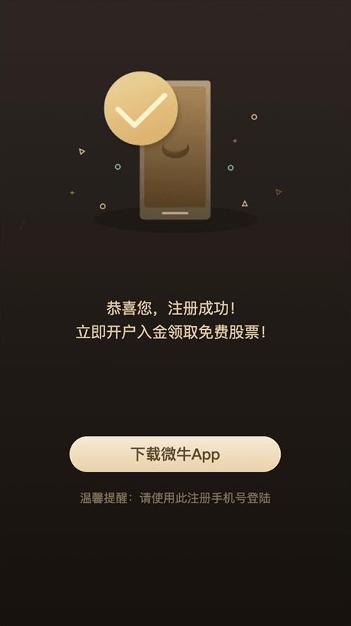 微牛证券开户下载微牛app