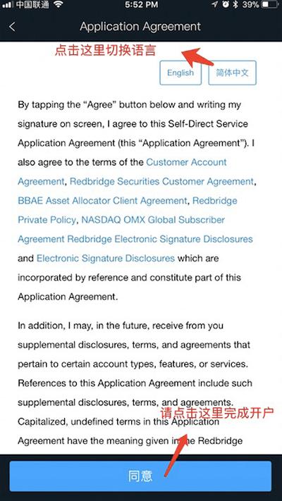 必贝证券应用开户协议