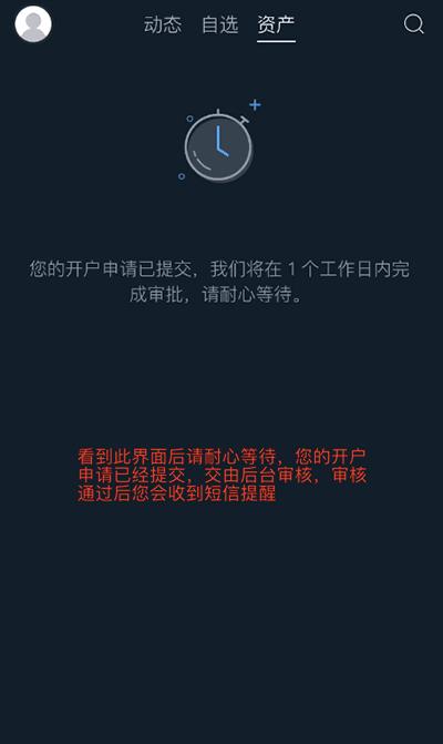 必贝证券应用开户申请成功