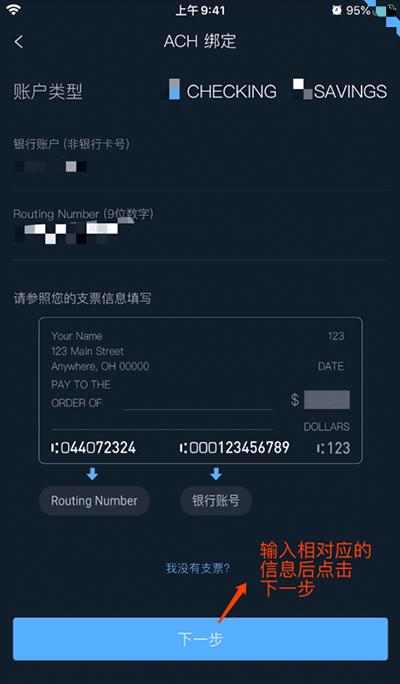 必贝证券ACH绑定输入银行账号和路由号码