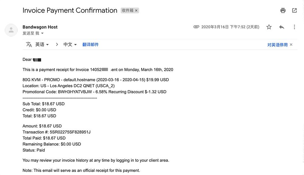 搬瓦工付款成功电子邮箱