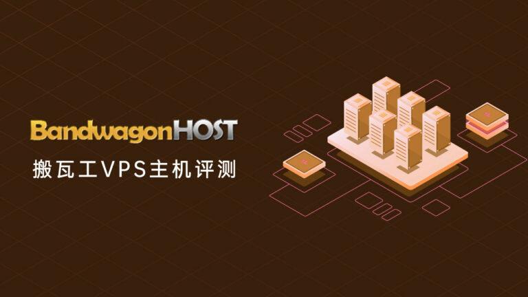 搬瓦工VPS主机评测,中国最好用的VPS主机
