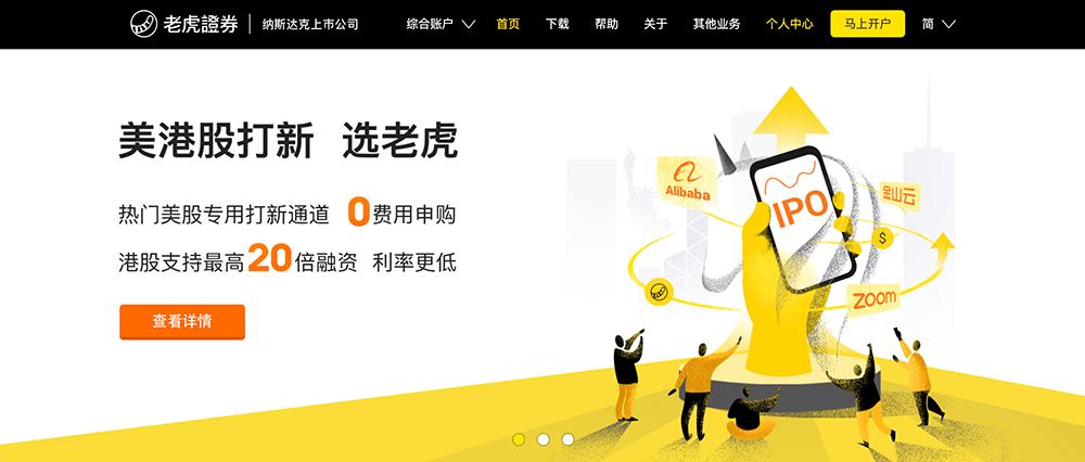 老虎证券官方网站