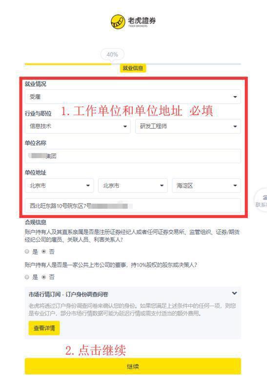 老虎证券开户填写个人职业信息