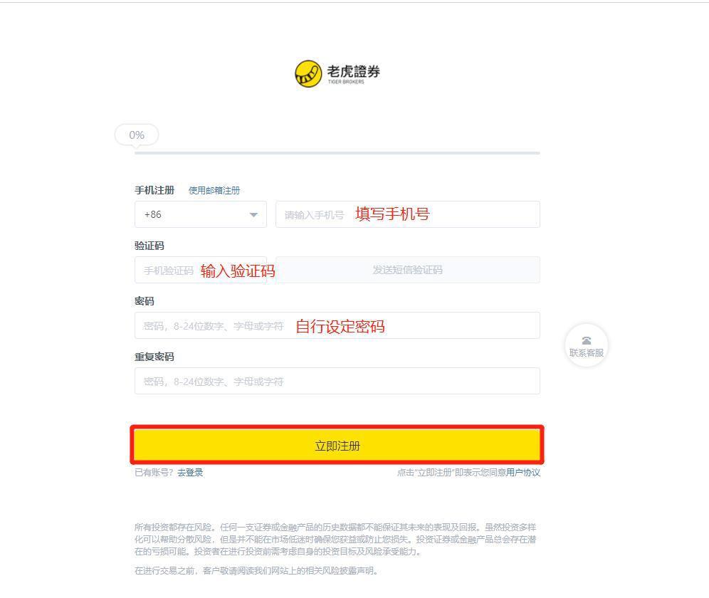 老虎证券开户填写注册信息