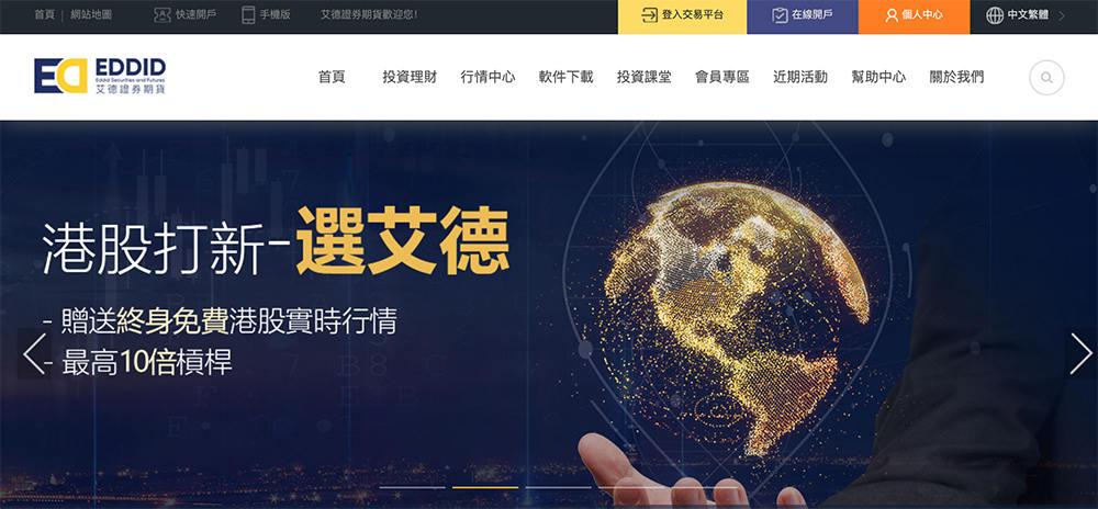 艾德证券官方网站