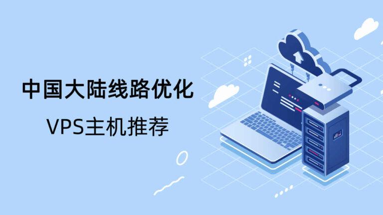 中国大陆线路优化VPS主机推荐