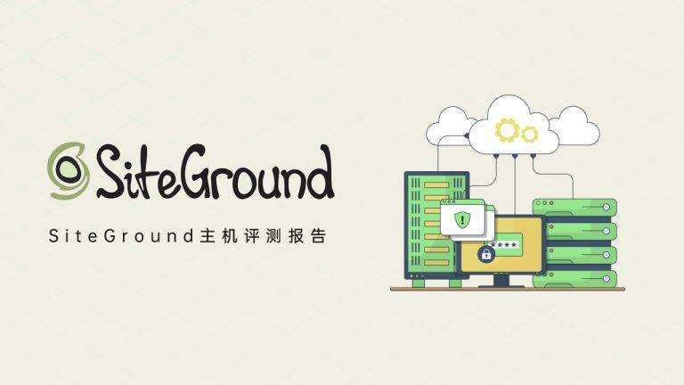 2020 SiteGround主机评测(最新),WP外贸建站最佳虚拟主机