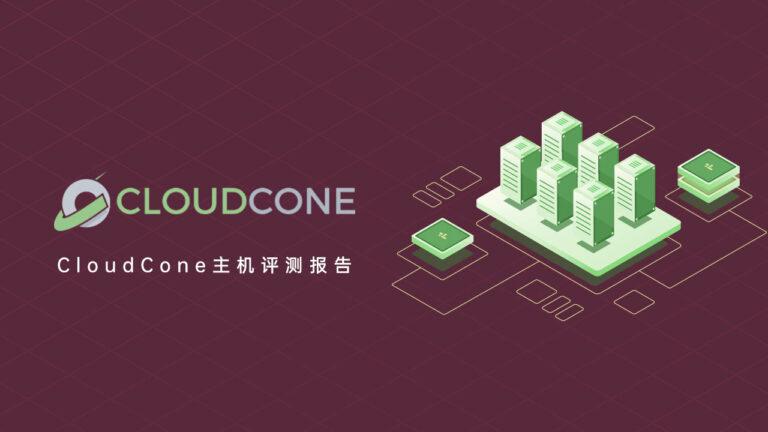 CloudCone主机评测(最新),便宜好用的VPS主机