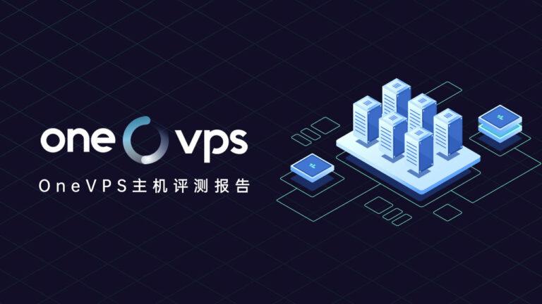 OneVPS主机评测(最新),最适合你的VPS主机