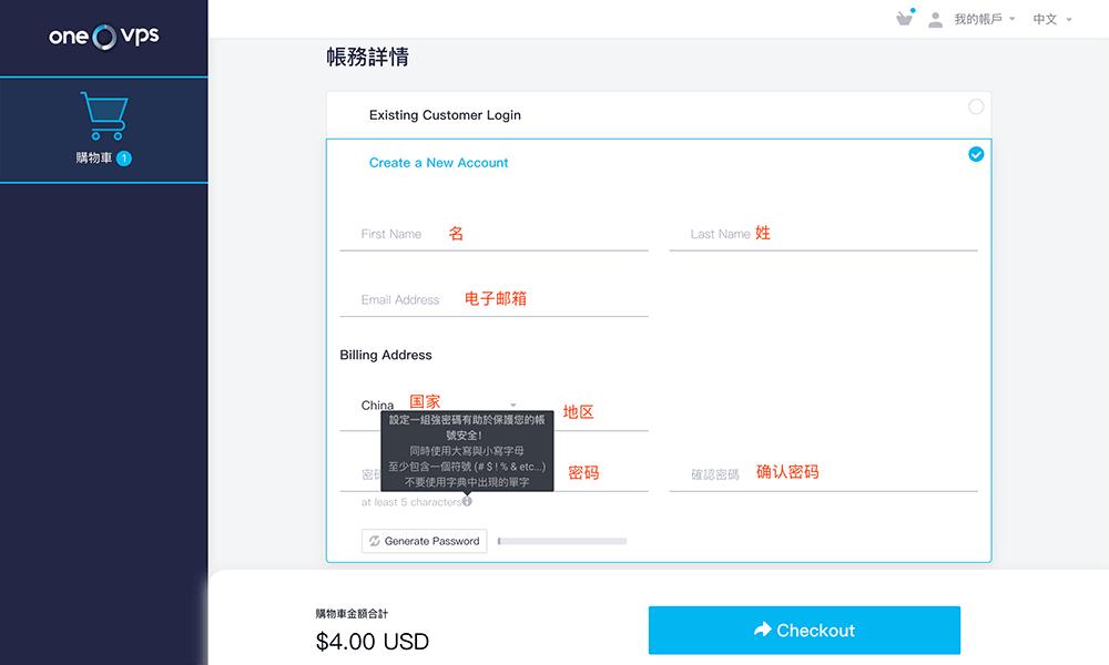 onevps主机购买注册账户