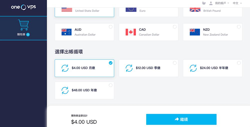 onevps主机购买选择付款周期