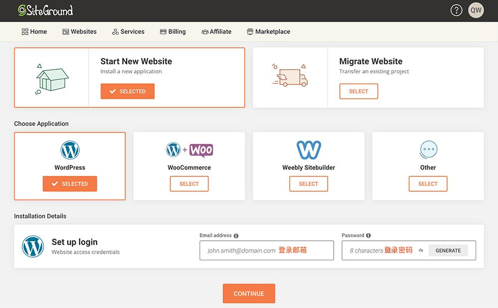 siteground选择搭建wordpress