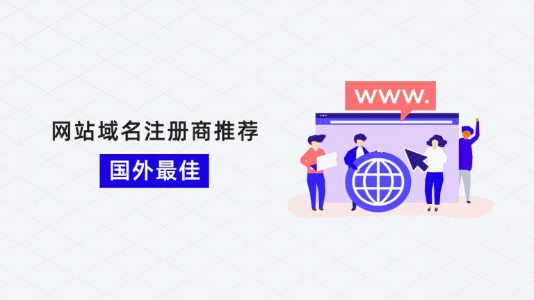 2020国外最佳网站域名注册商推荐(无需备案)