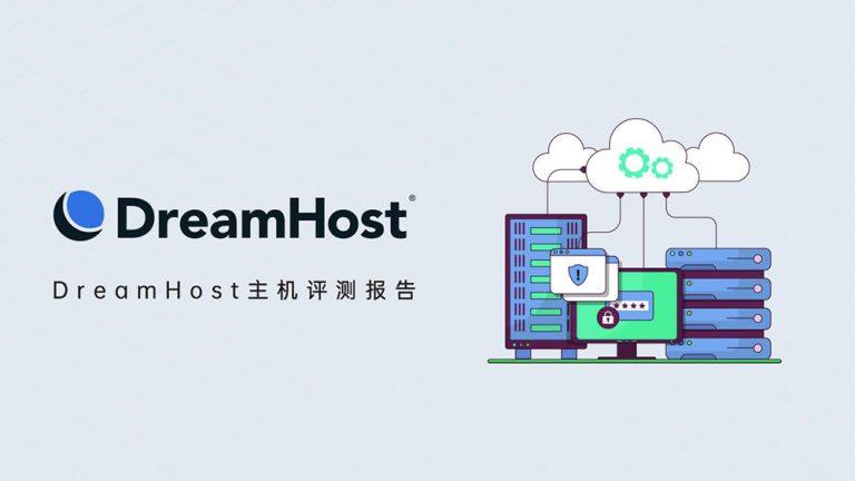 2020 DreamHost主机评测(最新),高性价比建站虚拟主机!