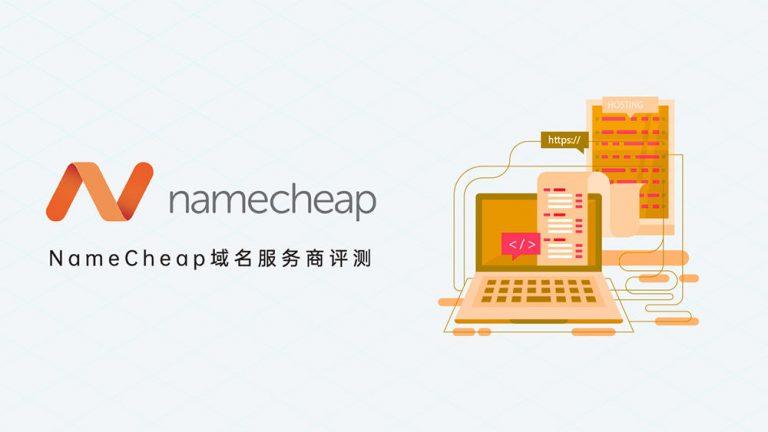 2020 NameCheap评测(最新),国外最好的域名注册商