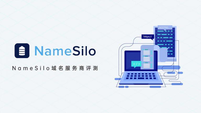 2020 NameSilo域名服务商评测,国外最佳网站域名注册服务