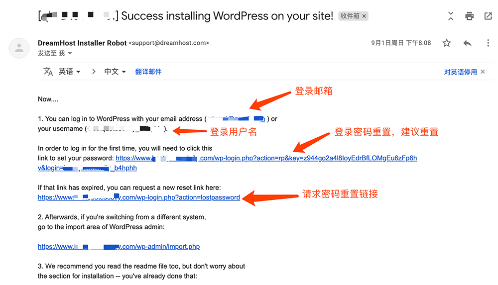 DreamHost安装Wordpress安装成功