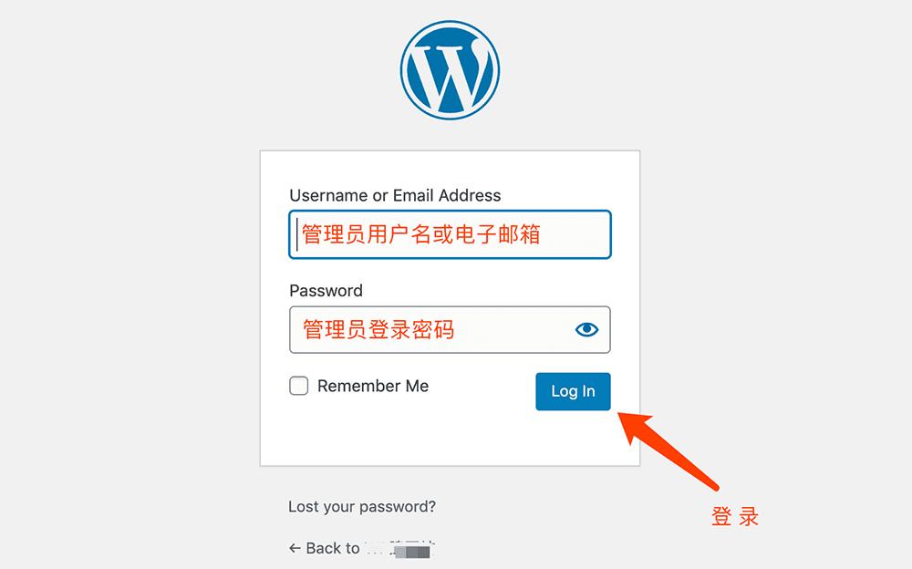 Hostinger主机安装Wordpress网站登录