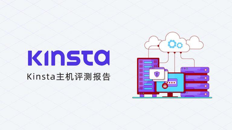 Kinsta主机评测,外贸建站最好用的WordPress专用主机