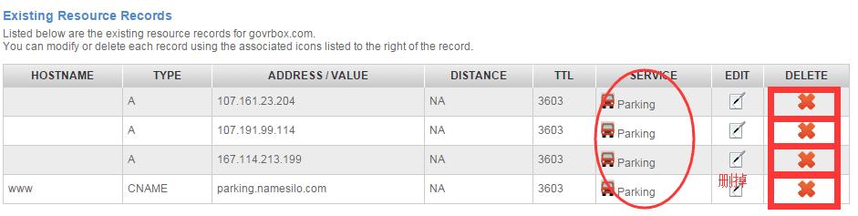 Namesilo域名DNS解析修改