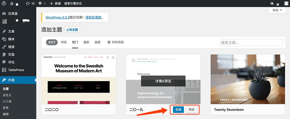 WordPress主题安装教程-选择免费主题
