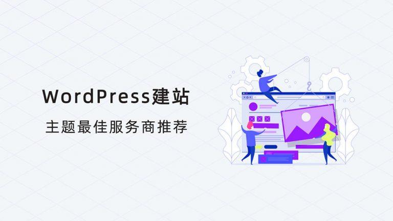 WordPress网站主题最佳服务商推荐(高质量)