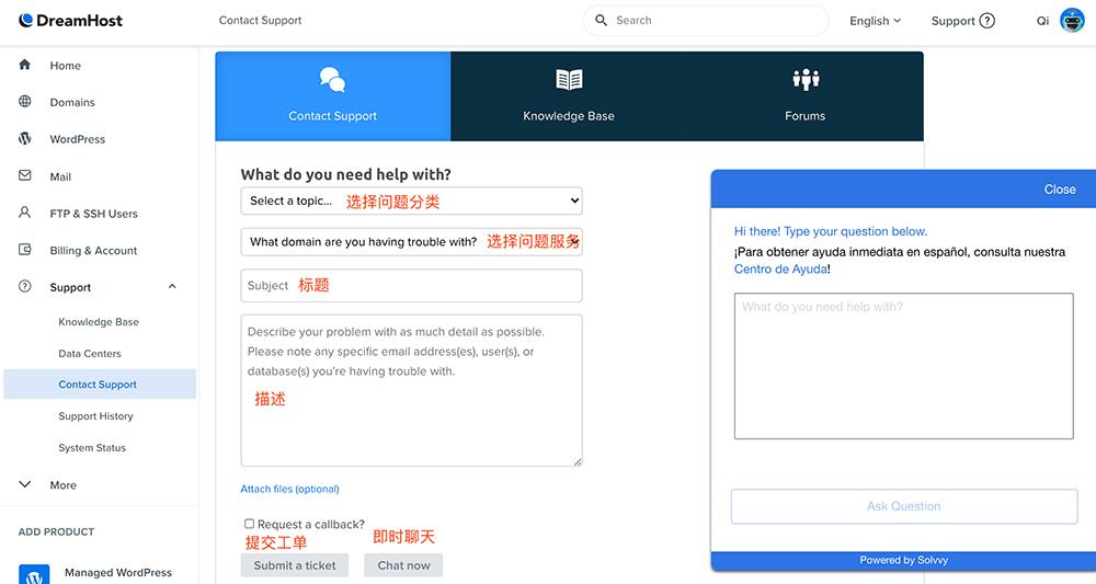 dreamhost联系客服获取帮助