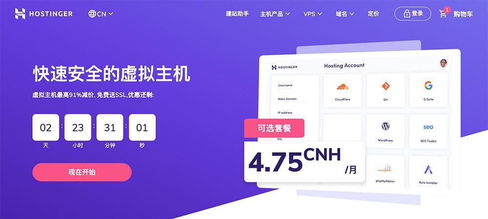 hostinger中文官方网站