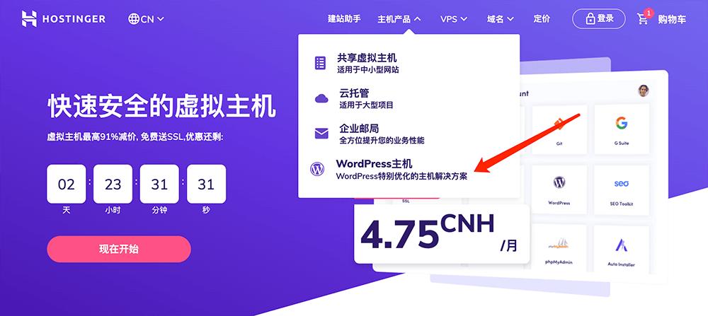 hostinger主机购买教程wordpress主机