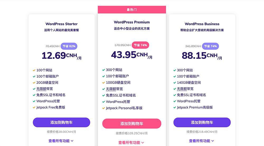 hostinger选择wordpress套餐计划