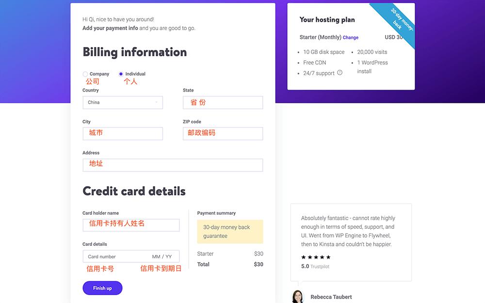 kinsta信用卡付款信息