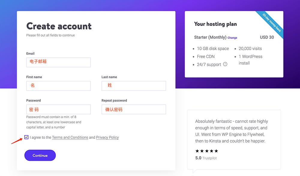 kinsta创建新账户
