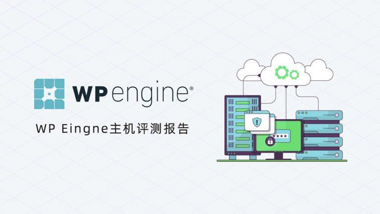 2020 WP Engine主机评测, WordPress建站最知名的专用主机