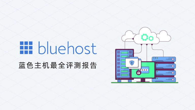Bluehost主机评测(最新),最适合外贸建站的WordPress主机