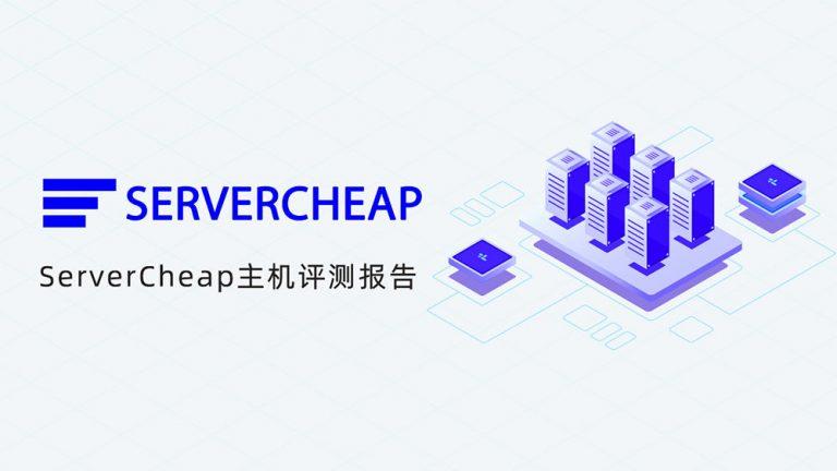 ServerCheap主机评测,海外最便宜的VPS主机(CN2)
