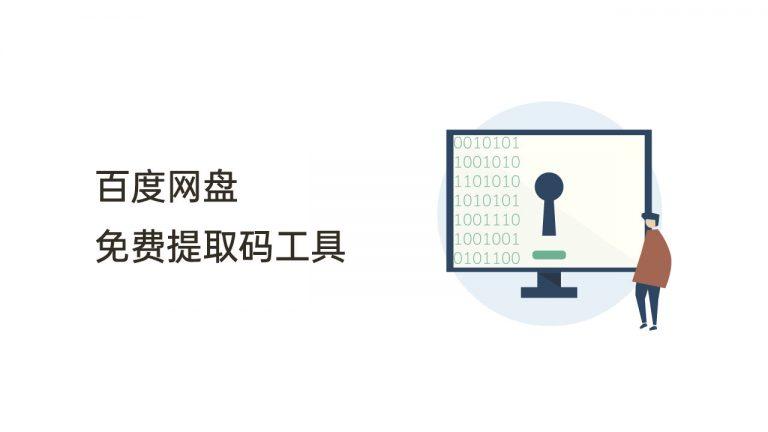 3个百度网盘提取码免费提取工具(亲测可用)