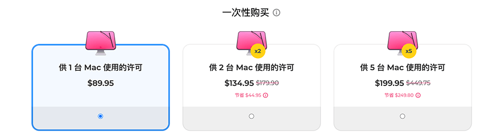 CleanMyMac X一次性购买