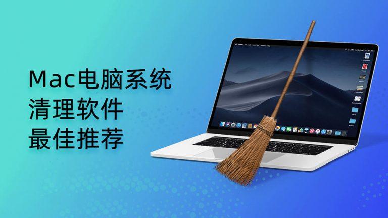 Mac电脑垃圾清理软件最佳推荐(免费&付费)