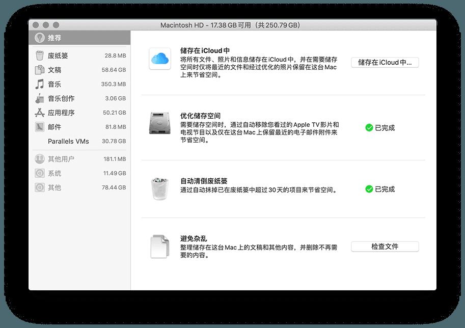 macOS系统垃圾清理自带面板
