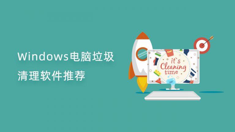 Windows电脑垃圾清理软件推荐(免费&付费)
