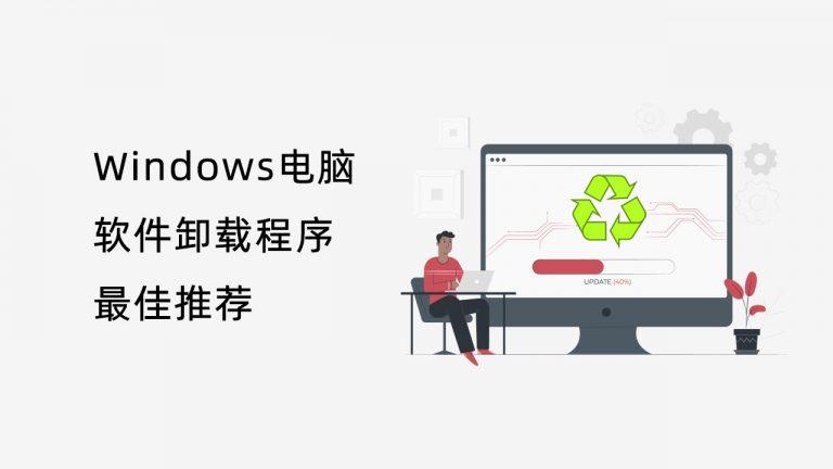 Windows电脑软件卸载程序最佳推荐(免费&付费)